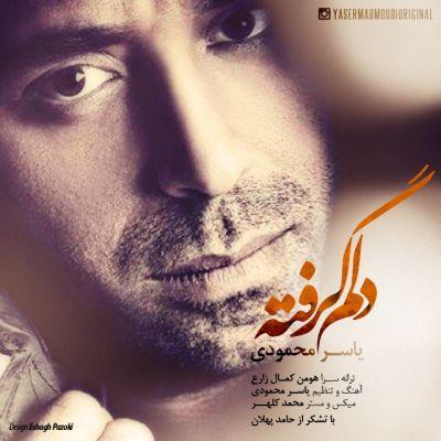 دانلود آهنگ جدید یاسر محمودی بنام دلم گرفته
