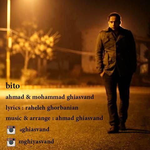 دانلود آهنگ جدید احمد و محمد غیاثوند بنام بی تو