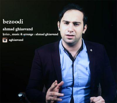 دانلود آهنگ جدید احمد غیاثوند بنام بزودی