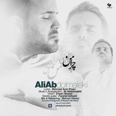دانلود آهنگ جدید علی عبدالمالکی بنام چرا من با بالاترین کیفیت