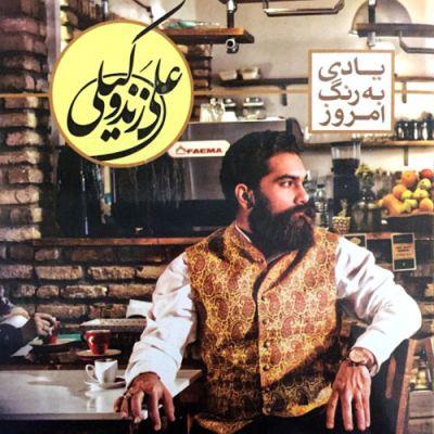 دانلود آلبوم جدید علی زند وکیلی بنام یادی به رنگ امروز