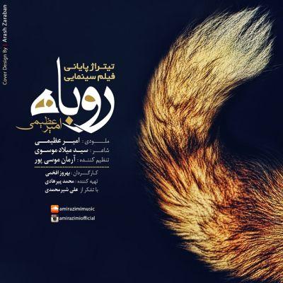 دانلود آهنگ جدید امیر عظیمی بنام روباه