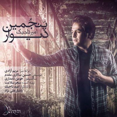 دانلود آهنگ جدید امیر تاجیک بنام پنجمین دیوار