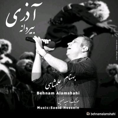 دانلود آهنگ جدید بهنام علمشاهی بنام بیردانه