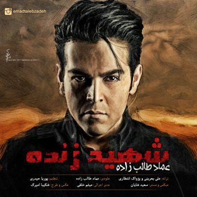 آهنگ جدید عماد طالب زاده بنام شهید زنده با بالاترین کیفیت
