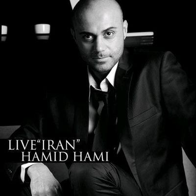 دانلود اجرای زنده آهنگ جدید حمید حامی بنام ایران