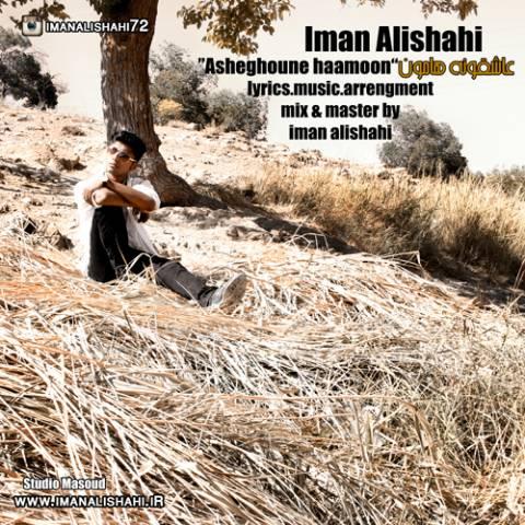 Iman-Alishahi-Asheghune-Hamun