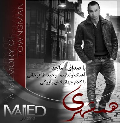 دانلود آهنگ جدید ماجد بنام همشهری