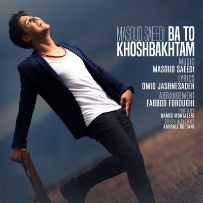 دانلود آهنگ جدید مسعود سعیدی بنام با تو خوشبختم