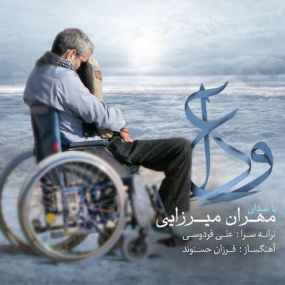 دانلود آهنگ جدید مهران میرزایی بنام وداع