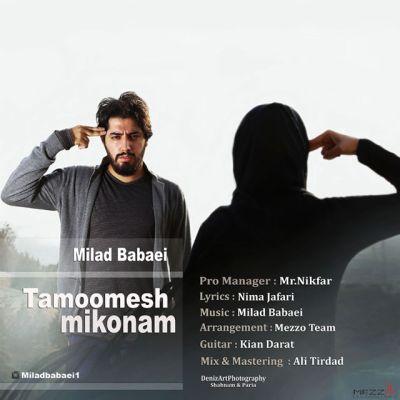 Milad-Babaei-Tamomesh-Mikonam
