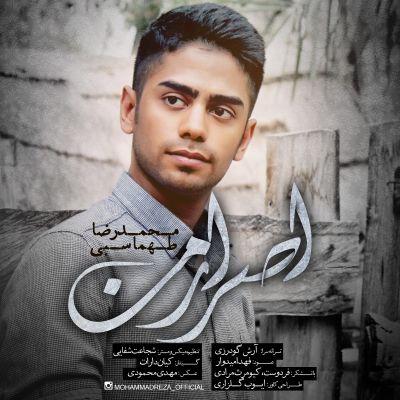 دانلود آهنگ جدید محمدرضا طهماسبی بنام اصرار من