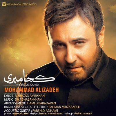 دانلود آهنگ جدید محمد علیزاده بنام کجا میری با بالاترین کیفیت
