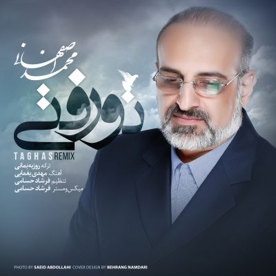 دانلود آهنگ محمد اصفهانی سلام