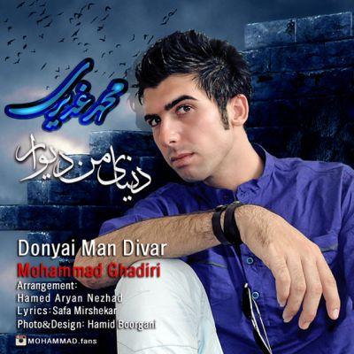 دانلود آهنگ جدید محمد غدیری بنام دنیای من دیوار