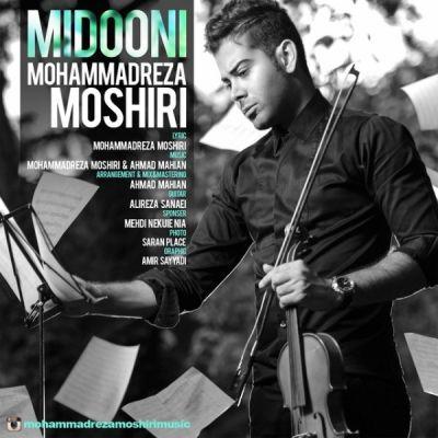 دانلود آهنگ جدید محمدرضا مشیری بنام میدونی