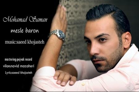 دانلود آهنگ جدید محمد سامان بنام مثل بارون