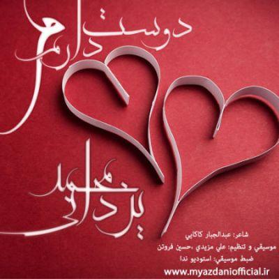 دانلود آهنگ جدید محمد یزدانی بنام دوست دارم