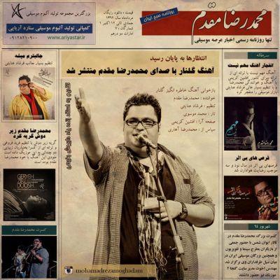 دانلود آهنگ جدید محمدرضا مقدم بنام گلنار