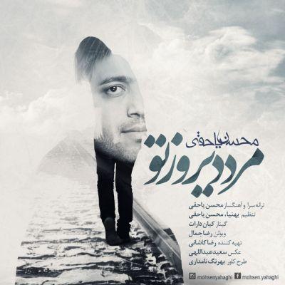 دانلود آهنگ جدید محسن یاحقی بنام مرد دیروز تو