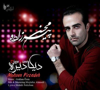 دانلود آهنگ جدید محسن پیرزاده بنام دیگه دیره