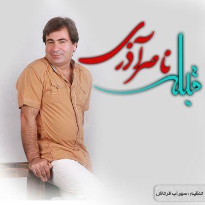 دانلود آهنگ جدید ناصر آذری بنام قبله