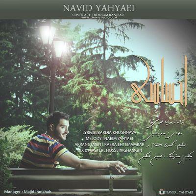 دانلود آهنگ جدید نوید یحیایی بنام احساسی