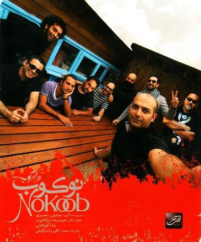 دانلود آلبوم جدید گروه دارکوب نام نوکوب
