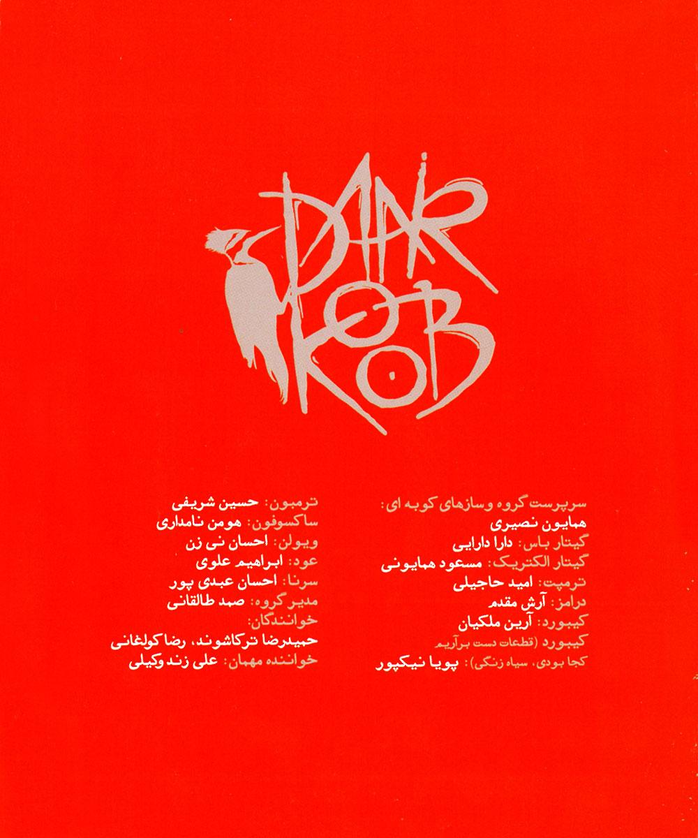 دانلود آلبوم گروه دارکوب نوکوب