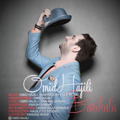 دانلود آهنگ جدید امید حاجیلی بنام باریکلا