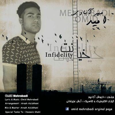 دانلود آهنگ جدید امید مهرآبادی بنام خیانت