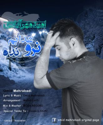 دانلود آهنگ جدید امید مهرآبادی بنام نرو عذابم نده
