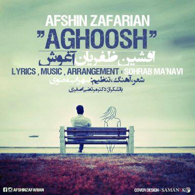 دانلود آهنگ جدید افشین ظفریان بنام آغوش