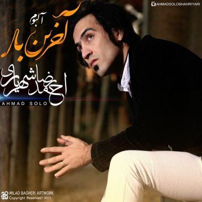 دانلود آلبوم جدید احمدرضا شهریاری بنام آخرین بار