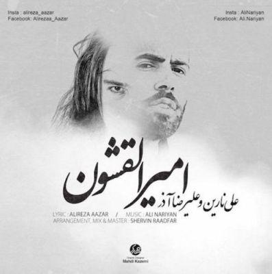 دانلود آهنگ جدید علیرضا آذر و علی نارین بنام امیرالقشون