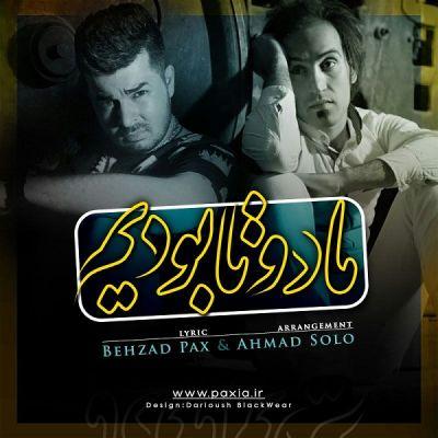 دانلود آهنگ جدید بهزاد پکس و احمدرضا شهریاری بنام ما دوتا بودیم