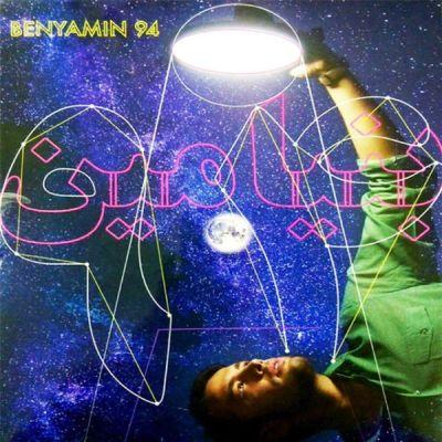 دانلود آلبوم جدید بنیامین بهادری نام بنیامین ۹۴