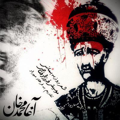 دانلود آهنگ جدید فرزاد فتاحی بنام آغا محمد خان