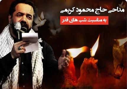 دانلود مداحی حاج محمود کریمی شهادت حضرت علی شبهای قدر