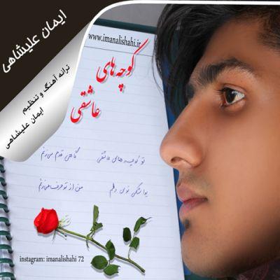 دانلود آهنگ جدید ایمان علیشاهی بنام کوچه های عاشقی