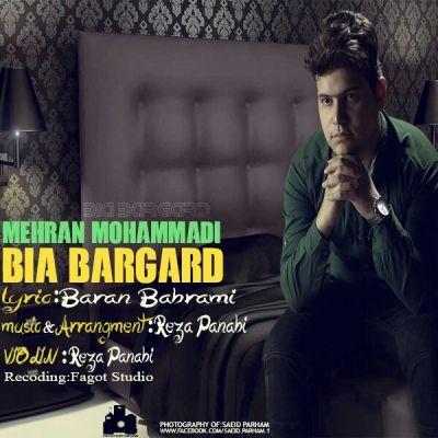 دانلود آهنگ جدید مهران محمدی بنام بیا برگرد