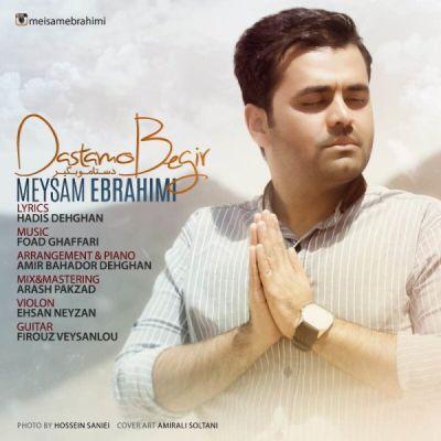 دانلود آهنگ جدید میثم ابراهیمی نام دستامو بگیر