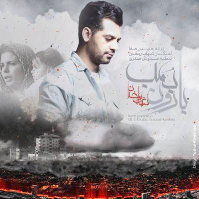 دانلود موزیک ویدیو جدید شهاب رمضان بنام بارون بمب