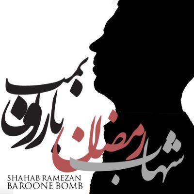 دانلود آهنگ جدید شهاب رمضان بنام بارون بمب