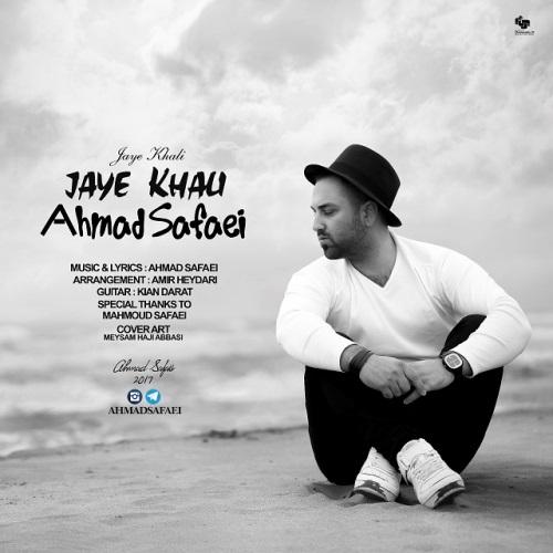 دانلود موزیک ویدیو جدید احمد صفایی بنام جای خالی