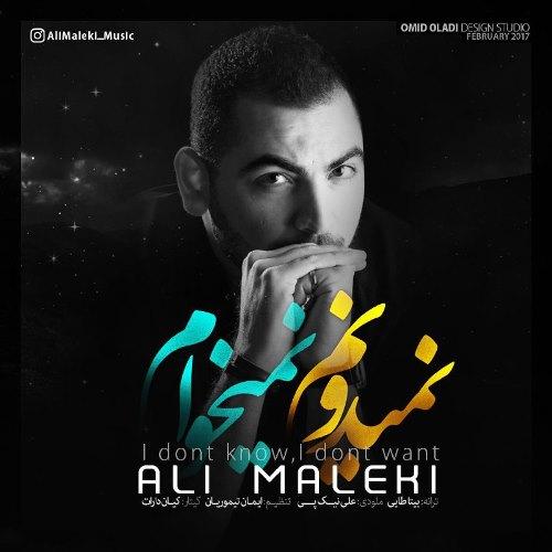 دانلود آهنگ جدید علی ملکی بنام نمیدونم نمیخوام