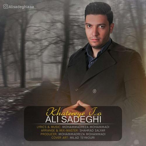 دانلود آهنگ جدید علی صادقی بنام خاطره ی تو