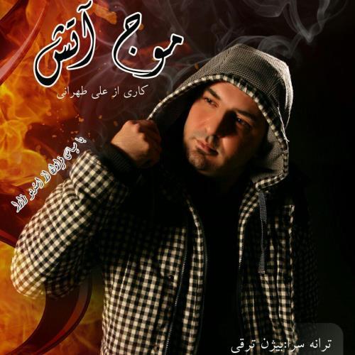 دانلود آهنگ جدید علی طهرانی بنام موج آتش