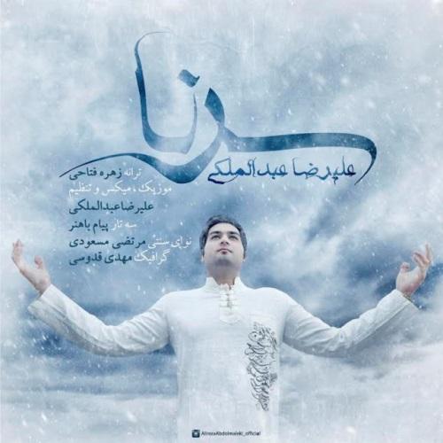 دانلود آهنگ جدید علیرضا عبدالملکی بنام سرنا