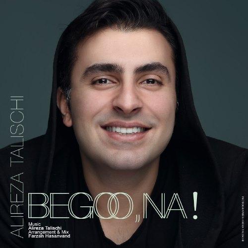 دانلود آهنگ جدید علیرضا طلیسچی بنام بگو نه با بالاترین کیفیت